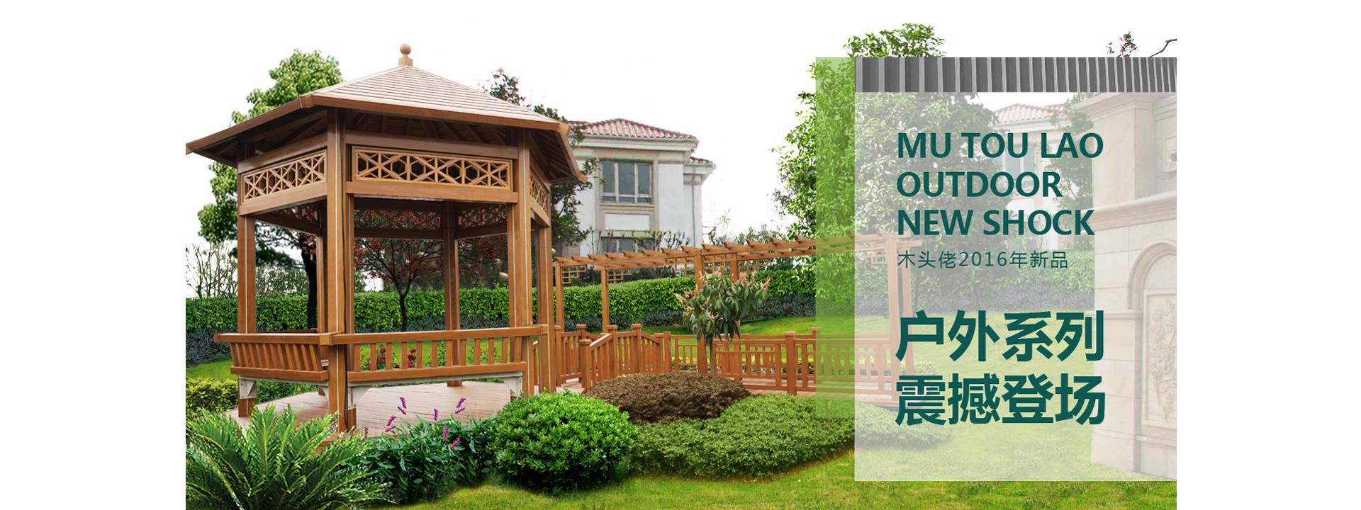 广州市恒德环保材料有限公司成立于2009年,坐落于国家级新区广州市南沙区,拥有35000余平米的厂房,专注于生态木产业研发、生产、销售、设计、安装、物流,是国内大型现代化环保材料生产企业。旗下成功培育生态木行业头号品牌木头佬专业生产生态木吊顶天花、室内外墙板、凉亭、围栏、花架、地板、吸音板、室内外装修等系列新型环保材料产品。产品广泛应用于别墅花园、庭院景观、旅游产业、星级酒店等大型工程。