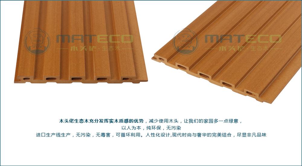 159小长城板_墙板系列_产品中心 - 广东木头佬生态木